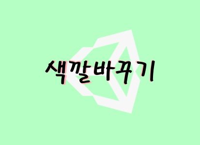 MeshRenderer materials   간단하게 게임 오브젝트 색깔 바꾸기