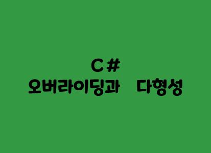 C# 오버라이딩과 다형성